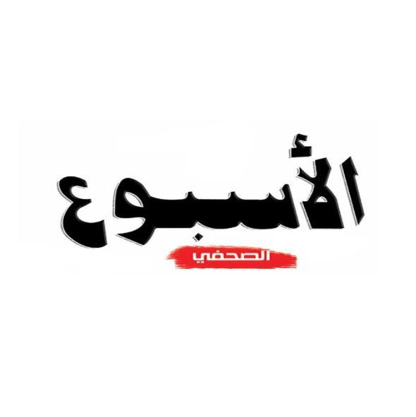 Alousboue Assahafi